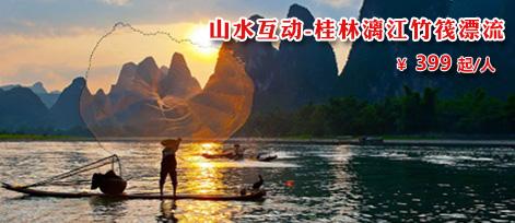 近距离山水互动-桂林漓江竹筏漂流1日游
