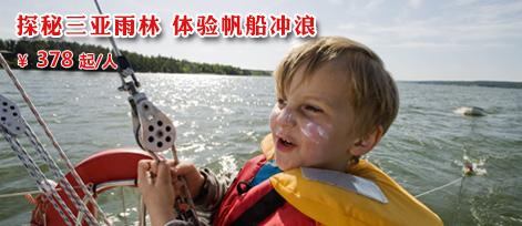 海南三亚7天6夜亲子拓展 探秘雨林+帆船冲浪