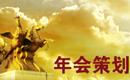 中国年会策划第一品牌!,企业年会,年会策划,活动执行,上海胜拓,大型活动策划