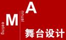华东地区规模较大的舞台设计企业,舞台设计,舞台设备,活动策划,华东地区舞台设计,舞台表演