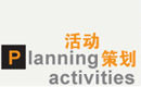 活动策划,镭战,企业年会,军事情景模拟,企业内训,员工培训