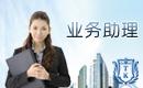 业务助理,拓展培训,招聘业务助理,拓展行业,上海胜拓招聘