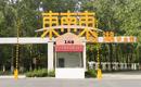 东南东拓展基地——中国文化创意最佳园区,茵梦湖——东南东,拓展训练基地,拓展基地,硅湖农家园,婵林SPA