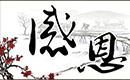 【场地拓展课程】感恩之旅,感恩之旅,感恩的心,拓展培训,拓展课程,胜拓拓展